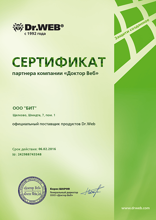 certificate_dr.web